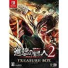 進撃の巨人2 TREASURE BOX (初回特典(エレン&リヴァイ「私服」コスチューム 早期解放シリアル) 同梱) - Switch