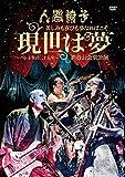 苦しみも喜びも夢なればこそ「現世は夢〜バンド生活二十五年〜」渋谷公会堂公演