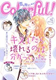 Colorful! vol.15 [雑誌] (Colorful!)