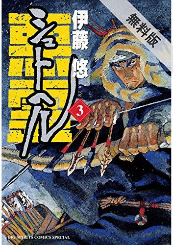 シュトヘル(3)【期間限定 無料お試し版】 (ビッグコミックススペシャル)