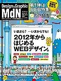MdN (エムディエヌ) 2012年 07月号 [雑誌]