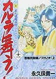 新・カルラ舞う!―変幻退魔夜行 (巻の11) (ホラーコミックススペシャル)