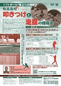 """ソフトボール """" 格上への挑戦状 """"~桜宮高校 「 叩きつけ 」 と 「 走塁 」 の指導法 ~[ソフトボール 875-S 全2巻]"""