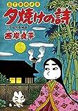 三丁目の夕日 夕焼けの詩(58) (ビッグコミックス)