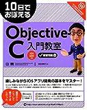 10日でおぼえるObjective-C 入門教室 (10日でおぼえるシリーズ)
