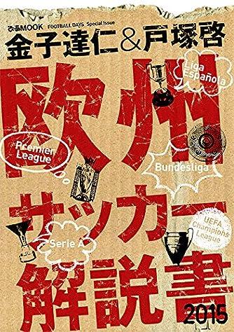 金子達仁&戸塚啓 欧州サッカー解説書2015 (ぴあMOOK)