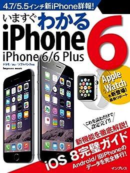 [デジタルプラス編集部]のいますぐわかるiPhone 6/6 Plus いますぐわかるシリーズ