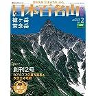 週刊 日本百名山 改訂新版 (2) 2017年 4/30号 [分冊百科]