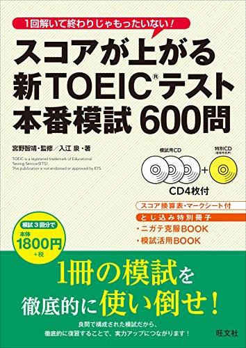 スコアが上がる新TOEICテスト本番模試600問の詳細を見る