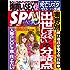 週刊SPA!(スパ)  2016年 2/23 号 [雑誌] 週刊SPA! (デジタル雑誌)
