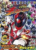 宇宙戦隊 キュウレンジャー 1 (てれびくんギンピカシール絵本  スーパーV戦隊シリーズ)