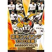 読売ジャイアンツDVD年鑑 season'10-'11
