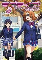 ラブライブ! School idol diary セカンドシーズン 01 ~秋の学園祭♪~ (電撃コミックスNEXT)