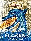 ドラゴン大図鑑