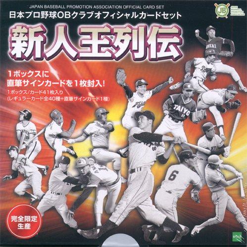 日本プロ野球OBクラブオフィシャルカードセット 新人王列伝 ...