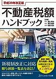平成29年改正版 不動産税額ハンドブック