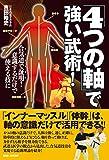 【「4つの軸」で強い武術! 】~合気道で証明! 意識するだけで使える技に! ~