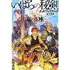 いばらの秘剣 1竜の玉座 (ハヤカワ文庫FT)