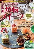 京阪神ときめき煩悩スイーツ 関西ウォーカー特別編集 (ウォーカームック)