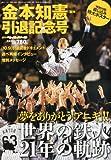週刊ベースボール増刊 金本知憲 引退記念号 2012年 11/10号 [雑誌]