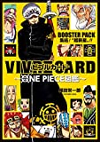 "VIVRE CARD~ONE PIECE図鑑~ BOOSTER PACK 集結!""超新星""!! (コミックス)"