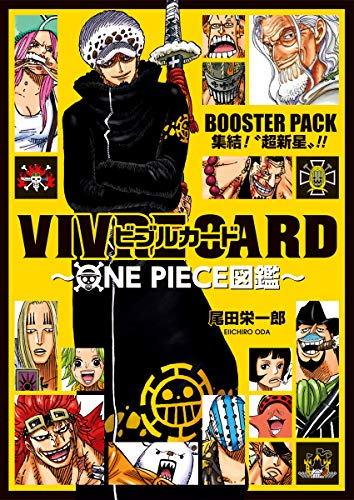 "VIVRE CARD~ONE PIECE図鑑~ BOOSTER SET 集結! ""超新星"