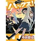 ハックス!(2) (アフタヌーンコミックス)