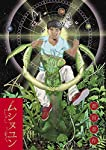 ムシヌユン 4 (ビッグコミックス)
