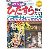 ギター・マガジン ひたすら弾くだけ!アコギ・トレーニング(CD付き) (リットーミュージック・ムック)