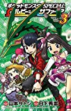ポケットモンスターSPECIALΩルビー・αサファイア3(てんとう虫コロコロコミックス)