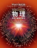 「歴史を変えた100の大発見 物理―探究と創造の歴史」販売ページヘ