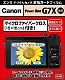 【アマゾンオリジナル】 ETSUMI 液晶保護フィルム デジタルカメラ液晶ガードフィルム Canon PowerShot G7X専用 ETM-9217