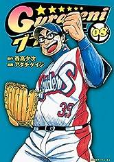グラゼニ(8) (モーニングコミックス)
