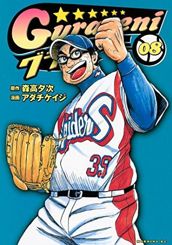 グラゼニ(8) (モーニングコミックス)の詳細を見る