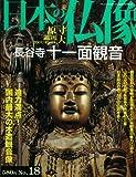 週刊 原寸大 日本の仏像 No.18 長谷寺十一面観音