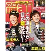 プロ野球 ai (アイ) 2009年 03月号 [雑誌]