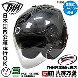 【THH】 インナーサンバイザー採用 ジェットヘルメット T-386 カーボンプリント 【PSC 日本国内公道走行可能のSG規格認定】全排気量対応【THH日本総代理店】 カーボンプリント,XXL