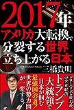 2017年 アメリカ大転換で分裂する世界 立ち上がる日本