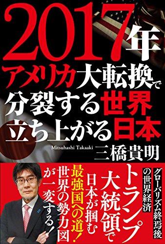 2017年 アメリカ大転換で分裂する世界 立ち上がる日本の書影