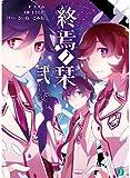 終焉ノ栞弐 報復-Re:vival- (MF文庫J)