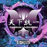 天下統一 〜 NATIONAL UNIFICATION 〜 MIXED BY DJ SHOUTA