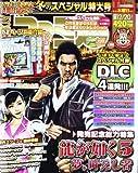 週刊ファミ通 増刊号 2012年 12/20号 [雑誌]