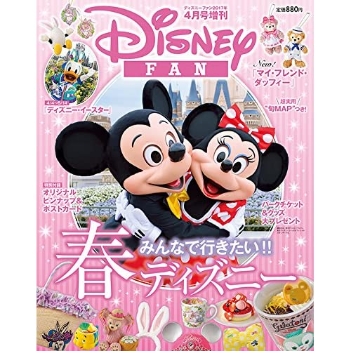 ディズニーファン2017年4月号増刊 春のパーク大特集号 [雑誌]