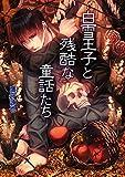 白雪王子と残酷な童話たち (コスミック文庫α)