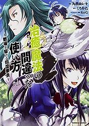 治癒魔法の間違った使い方 ~戦場を駆ける回復要員~ (1) (角川コミックス・エース)