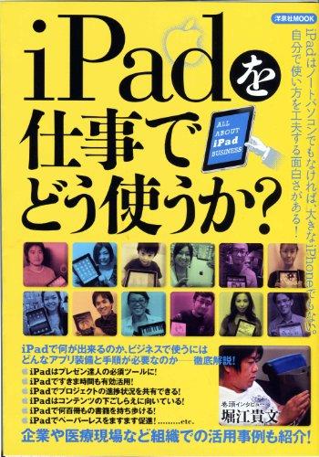 iPadを仕事でどう使うか? (洋泉社MOOK)の詳細を見る