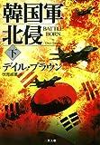 韓国軍北侵〈下〉 (二見文庫―ザ・ミステリ・コレクション)