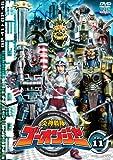 炎神戦隊ゴーオンジャー Vol.11[DVD]