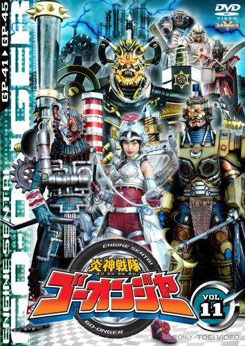 炎神戦隊ゴーオンジャー Vol.11 [DVD]