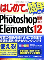 はじめてのPhotoshopElements12 (BASIC MASTER SERIES)